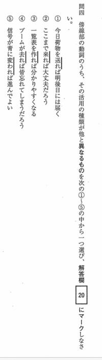 国語の現代文の文法について  ある私大の過去問の一題なのですが、これの正解がわかる方いらっしゃいますか?  仮定形+接続助詞「ば」で動詞が全て同じ活用形に思えます。 解説、訂正して いただけると助か...