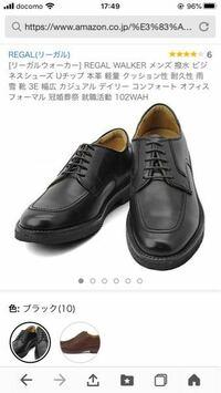 この革靴就活に使ってもおかしくないですか?大学生になった時のスーツと合わせて買うつもりです。