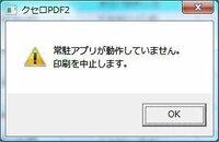クセロPDF2でエラー クセロPDF2でPDFファイルを作成したいのですが、 「常駐アプリが動作していません。印刷を中止します。」とのエラーが出ます。 一度アンインストールして再度インストールしました...