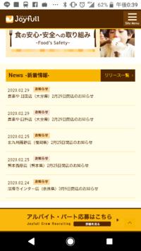 九州地方が発祥で九州地方に根を張っているジョイフルは なぜ九州地方に閉店が多いのですか?