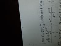 この式の途中式を教えて下さい。どうして、a➖bに分母がなるのかわかりません。b分のbn乗+1に分子がなるのか計算方法がわかりません、宜しくお願いします。