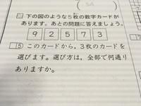 小6 算数です 答え 10通りです。 組み合わせを教えて下さい