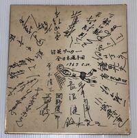 サッカー選手のサインで誰か有名な方のサインがあれば教えてください。