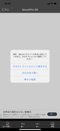 フォントワークスのスーラをiPhoneのPhontoアプリに入れることは可能でしょうか。  購入し、ファイルにダウンロード、iZipで解凍しましたが「Phontoにコピー」と出てこないので厳しいのでしょ うか? Phontoに入れるには「.ttf」または「.otf」でなければならないということは分かったのですが、何度試しても上記のようになりません。  パソコンも所持しておりますが、...