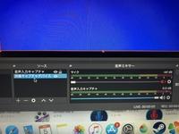 macでobsを使っています。 gachikoeというボイスチェンジャーソフトを使い声を変えながら実況動画を録画したいのですが、テストで録画してみたところ私の声プラスキャプチャしているゲームの音 声も高くなってしまっています。 どこをどういじれば良いのか分からないため、関係していそうな設定を全て羅列させて頂きます。  ボイスチェンジャー側の設定(gachikoe) 入力→キャプチャ...