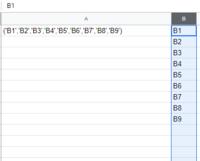 エクセル 関数の質問です。  B列のデータを、A1のセルへ、一定のフォーマットで反映させたいです。 フォーマット ('B1','B2','B3' ・・・これを繰り返す)  -----------------------------------------   ▼...