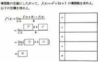 導関数の解き方を教えてください。