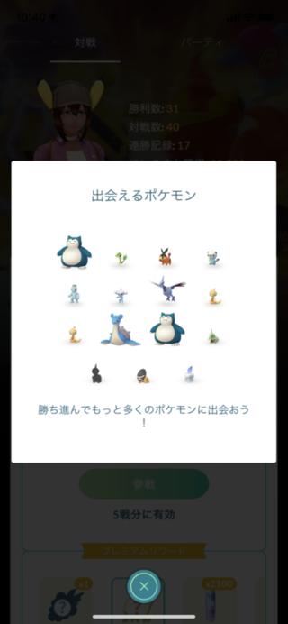 報酬 ポケモン go バトル リーグ ポケモン