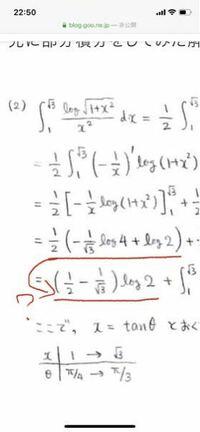 数学の対数部分の変形について質問です。下の写真は定積分の問題なのですが、本題である積分の方法については問題なく理解できているのですが、下線部の対数部分の変形がわかりません。logaM/N=logaM-logaNであるこ とを用いて変形していることはわかるのですが、どのようにくくり出したら1/2-1/√3が出てくるのかわかりません。どなたか途中計算の過程を詳しく教えてください。