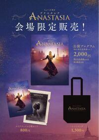 ミュージカル「アナスタシア」についてです。 先日、アナスタシアのグッズが公開されたのですが下記の写真にはこの3つしか掲載されていませんでした。Tシャツなどの販売は無いのでしょうか...。