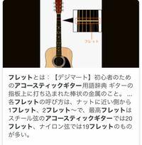 アコースティックギターについての質問です。 今アコギがすごく欲しいのですが、音楽とはあまり関わりのない家族だから言いにくいし、お金もないのでひたすら勉強していました。 フレットについて色々見ていると...