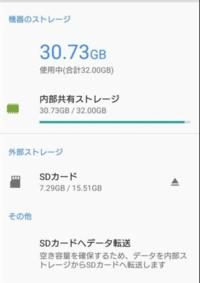 Xperia ace で画像をsdに移すのってどうやるんでしょうか? 今まで使ってたXperiaでは添付画像のように「SDカードへデータ転送」という項目があって、そこを押して転送をしていたのですが、aceの設定のストレージ...