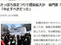 (コロナウイルス)後付のコメントしかできない専門家って、必要ですか? ────── さっぽろ雪まつりで感染拡大か 専門家「あれだけ人が密集」「中止すべきだった」  毎日新聞