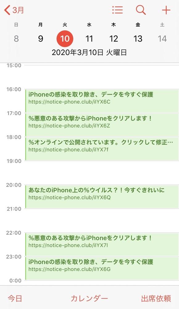 iPhoneのカレンダーアプリに、このようなウイルス(スパム?)が表示されてしまうのですが、消す