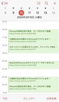 iPhoneのカレンダーアプリに、このようなウイルス(スパム?)が表示されてしまうのですが、消す方法はありますか??