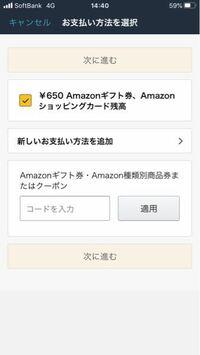 amazonについてです。 商品ページには ※ この商品のご購入には、有効なクレジットカードのアカウント登録が必要です。 と書いてあり、購入ページにはamazonギフト券で買えるような表示がされているのですが、この...
