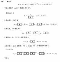 漸化式の問題解き方を教えてください!