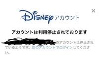 ディズニーDXの解約についてです。 これって解約済みですか?