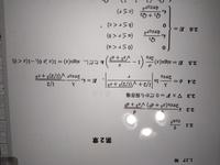 電位を求め、E=−gradVにより電場を求める問題を解いていたのですが、V(Φ)は出せたのですが 2.4の答えのV(Φ)をrで偏微分してもEのような式が出せません。どなたか教えてください。