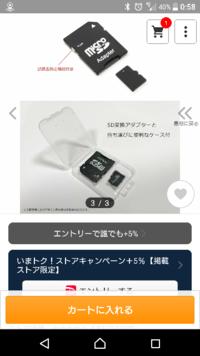 携帯電話の動画容量がいっぱいになったようで、SDカードに入れてみようとおもいます そうすればまた動画保存ができるのかな?  ネットでカードをさがしてて、このSDカードでいいのか? なぜ大きいのと小さいのがあって合体?  よくわからないので教えて下さい  小さいのだけじゃダメなの?