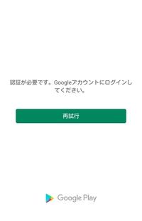 Google Playが、ずっと画像のような状態で使用できません。  再試行をなんどクリックしてもこの状態になります。  Googleアカウントをチェックするとちゃんとログインしている状態なのです が…。  解決方法がわかる方教えてください。  Androidのスマホで、ver.5.01、機種はP8liteです。
