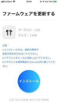 リバティエアー2を購入し、soundcoreというアプリを入れたのですが、このインストールをすると何度も「エラーが発生しました。」となるのですが、どうすれば解決しますでしょうか。