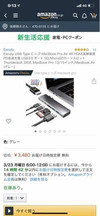 これって最近出た2020MacBook Airにつかえますか? つまり2019と2020はUSBcの幅は同じですか?