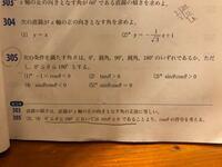 305番の問題の(3)と(4)がわからなくて、下のヒントを読んだんですが、それもピンときません305番のヒントの内容がどういう事か教えてください。