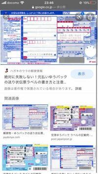日本郵便のアプリでゆうパックの宛名ラベルを作りました 調べた感じ、2次元コードを作成というボタンを押してバーコードを画面に出し、郵便局で自分でスキャンするみたいなんですが、スキャンしたら情報が書き込...
