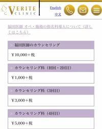 こちらヴェリテクリニックのカウンセリング料金表ですが、ヴェリテクリニック初めてのカウンセリングで、福田先生のカウンセリングを受ける場合1万円ですか?福田先生の場合は1回目とか2回目とか関係なく常に1万円 ということでしょうか?