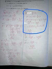 この青色で囲ったところはどのように計算すればこうなるのですか?解説よろしくお願いします。