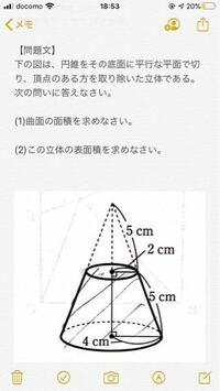 中学数学 図形 曲面積 求め方 この問題の解説お願い致しますm(_ _)m