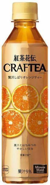 今日疑問に思ったのですが、なぜ紅茶花伝のオレンジは果汁100%では無いのに輪切りのオレンジをパッケージにできるのですか?輪切りの果物をパッケージに表示出来るのは100%のものしかできないと見たことあるのですが …