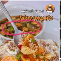 タイ料理 このタレの名前と作り方  この醤油色のタレ、美味しそう! なんという名前のタレですか? 作り方も知りたいです。