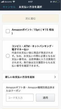 アマゾンギフト券はどの商品にも使えますか? 一応書いてあるけど不安です(><)