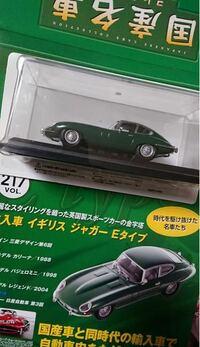 イギリス車のジャガー、Eタイプのこのミニチュアカーはどこで購入できますでしょうか? 探しているのですが、なかなか見つかりません。詳しい方よろしくお願いいたします。