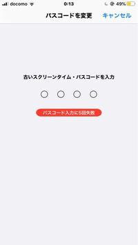 iPhoneのスクリーンタイムのパスワードを忘れてしまいました。 対処法を調べたら、「パスワードを変更する」を2回選択すると「パスワードをお忘れですか?」という表記が表示されるとあるのですが、自分は何回や...