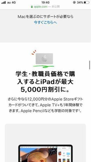 学割 apple 【2021年】AirPods Proは学割は?とにかく安く買う方法