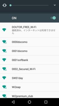 フリーWi-Fiについてお尋ねします。MACやドトールに行くと、Wi-Fiにつなげられますと案内出るので、つなげようとすると、「Wi-Fiに接続しました。インターネットは利用出来ません。」と表示され て、結局いつも利用出来ません。何が原因なのですか?