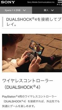 このXperia 1IIの画面に映っているゲームが何と言うものか教えて頂きたいです。 SONY公式サイトのXperia 1IIの商品説明に載っていてps4用のゲームのようです。 検索で色々調べてみましたがゲームのタイトルが全くわかりませんでした...。 わかる方教えて頂きたいです。   ※PS4のゲームだと思った理由は4用のワイヤレスコントローラーを接続すれば、外出先でも快適にゲームを楽しめ...