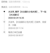 コロナの影響で、荷物到着に 時間がかかっているのは 承知しているのですが 追跡した所 この様表示されました。 今 どのような状況なのでしょうか? 中国語?でわかりません。  わかる方 よ ろしくお願いしますm(_ _)m