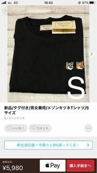 メルカリで売られているメゾンキツネのTシャツ 安すぎるので偽物だと思っているのですが、実際のこところどうなのでしょうか? キツネの偽物って出回っていますか?