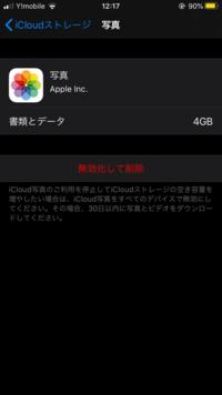 iphoneの写真の容量がなくなってきたのでGoogleフォトを入れました。そしてバックアップをして空き容量を増やすで削除して、iphoneの最近削除された(ゴミ箱)からも削除しました。でもiphoneスト レージに変化がな...