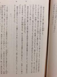 夏目漱石の明暗の初めの部分です 却って奥さんの方が老けて見えるといった内容が書かれていますが、年齢からして奥さんの方が年上なのでこの内容に違和感を覚えています  夏目漱石は何が言いたかったのでしょう