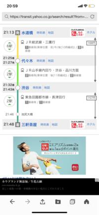 若葉台〜新宿〜水道橋の定期を買ってその定期で水道橋から三軒茶屋までこのルートで行けますか?