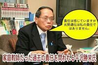 以下のYahoo!JAPANニュースの記事を読んで、下の質問にお答え下さい。 https://headlines.yahoo.co.jp/article?a=20200404-00342154-toyo-bus_all (安倍首相、昭恵夫人をコントロール不能なわけ p1 )  『新型...