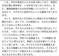 静岡市長は何を考えているのでしょうか? 下のようなコメントを市長が市のホームページに出しました。  無症状の患者からは感染しないとか、患者や濃接触者は自宅待機しているので、生活圏内に感染者は居ないとか...