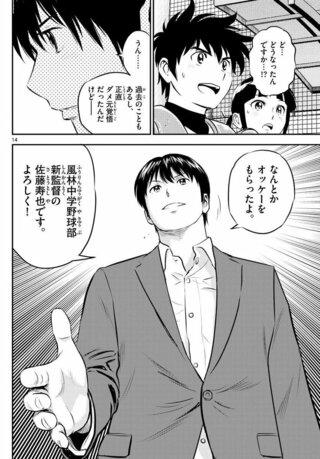 吾郎 メジャー 2
