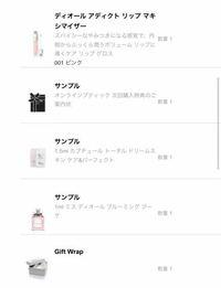 Diorのオンラインサイトで友達の誕生日プレゼントを注文したのですが、次回購入特典案内状というものも注文したことになっているんですが、これはどういったものでしょうか?
