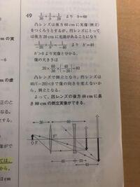 物理のレンズです。 1/a+1/b=1/f という式でレンズの前方の光源はaが正、後方の光源はaが負となるって書いてあったんですが、後方と前方ってどうやって決まるんですか?? 光源がある方を前方とみなせば全部正に...